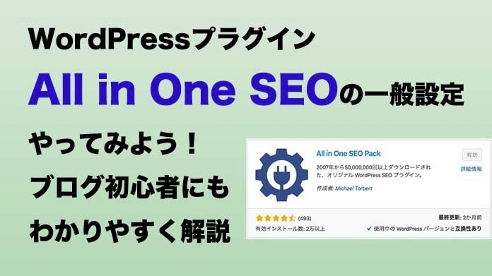 All in One SEO一般設定の解説
