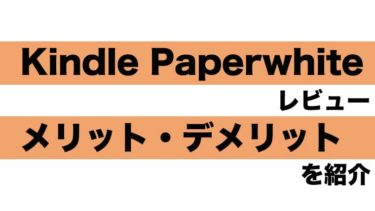 Kindle PaperWhiteをレビュー メリット・デメリットを紹介