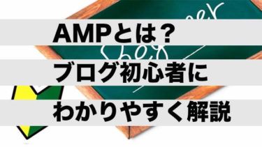 AMP(Accelerated Mobile Pages)とは?SEO対策になる便利な機能をブログ初心者にわかりやすく解説