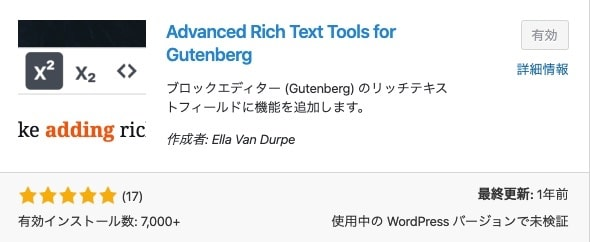 プラグインAdvanced Rich Text Tools for Gutenberg