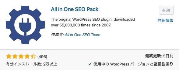 プラグインAll in One SEO Pack