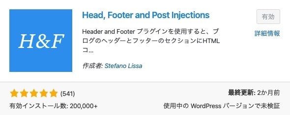 プラグインHead, Footer and Post Injections